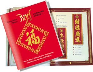 click here to view larger image of Chinese Calligraphy Cross Stitch Book (book)